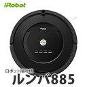 iRobot(アイロボット) ロボット掃除機 ルンバ885 [800シリーズ]【メール便不可】