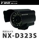 FRC(エフアールシー) 防犯カメラ NX-D323S 夜間撮影対応モデル [NEXTEC ネクステック][防犯グッズ]【メール便不可】