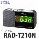 オーム電機 クロックラジオ RAD-T210N ブラック(品番:07-7929) [AM/FM対応][防災グッズ]【快適家電デジタルライフ】
