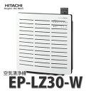 日立(HITACHI) 空気清浄機 EP-LZ30-W ホワイト [クリエア][空調機器]【メール便不可】