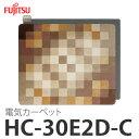 【3畳相当】富士通ゼネラル 電気カーペット HC-30E2D-C マイヤータイプ [2015年モデル][ホットカーペット/暖房器具]【メール便不可】