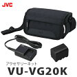 JVCケンウッド アクセサリーキット VU-VG20K [BN-VG121・AA-VG1・カメラバッグ][ビデオカメラオプション品]【メール便不可】