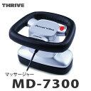 THRIVE(スライヴ) マッサージャー MD-7300 [Accel Vibe/アクセルバイブ][マッサージ器][スライブ]【快適家電デジタルライフ】