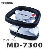 THRIVE(スライヴ) マッサージャー MD-7300 [Accel Vibe/アクセルバイブ][マッサージ器][スライブ]