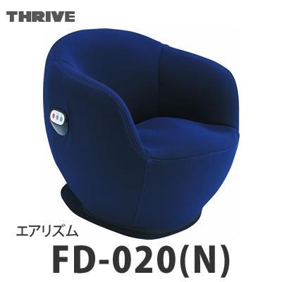 THRIVE(スライヴ) エアリズム FD-020(N) ネイビー [AiRhythm][マッサージチェア][スライブ]【メール便不可】