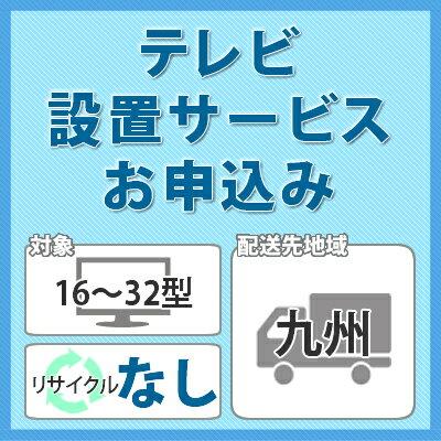 テレビ設置サービス (対象:16~32型 オンライン/お届け地域:九州/リサイクルなし)※対象商品と同時にお申し込み下さい。【快適家電デジタルライフ】:快適家電 デジタルライフ