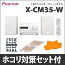 【ホコリ対策セット付!】パイオニア(Pioneer) CDミニコンポーネントシステム X-CM35-W ホワイト [Bluetooth(ブルートゥース)/NFC対応][CDコンポ]【メール便不可】
