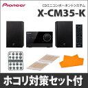 【ホコリ対策セット付!】パイオニア(Pioneer) CDミニコンポーネントシステム X-CM35-K ブラック [Bluetooth(ブルートゥース)/NFC対応][CDコンポ]【メール便不可】