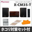 【ホコリ対策セット付!】パイオニア(Pioneer) CDミニコンポーネントシステム X-CM35-T ブラウン [Bluetooth(ブルートゥース)/NFC対応][CDコンポ]【メール便不可】