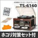 【ホコリ対策セット付!】とうしょう(TOHSHOH) 木目調WCDコピーマルチプレーヤー TS-6160 [CD・レコード・カセットをCDに録音できる!]【メール便不可】