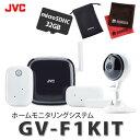 【microSDHCカード32GB付】JVCケンウッド ホームモニタリングシステム GV-F1KIT...