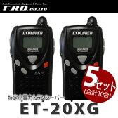 【2台×5セット】【イヤホンマイク付】ET-20XG FRC 特定小電力 トランシーバー [エクスプローラ]【メール便不可】