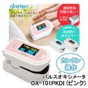 ドリテック OX-101PKDI ピンク パルスオキシメータ [血中酸素計][パルスオキシメーター][OX101PKDI]【快適家電デジタルライフ】