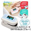 DRETEC(ドリテック)OX-101BLDI(ブルー)パルスオキシメータ (血中酸素計)OX101BLDI(快適家電デジタルライフ)