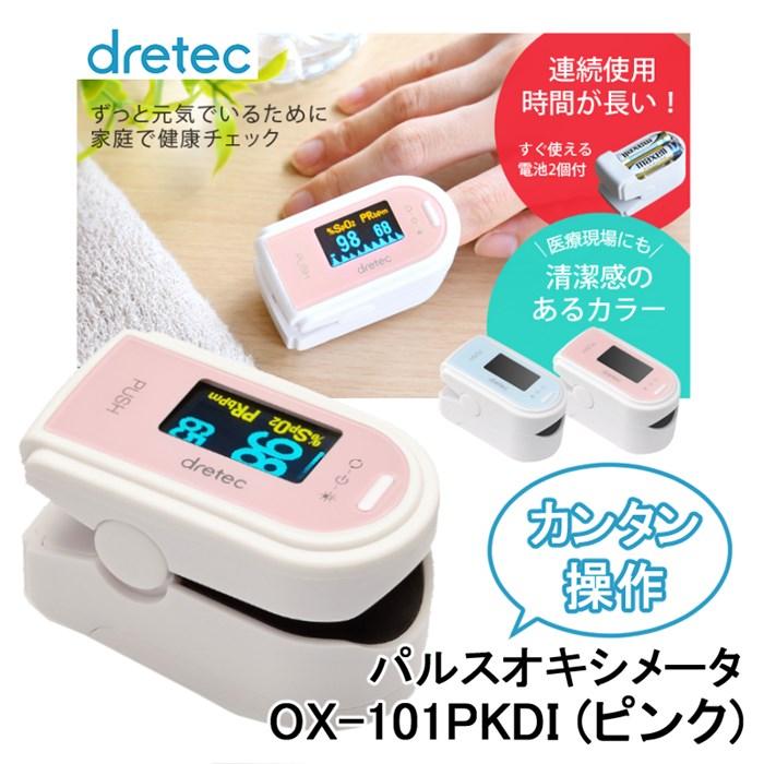 DRETEC(ドリテック) OX-101PKDI(ピンク)パルスオキシメータ (血中酸素計)OX101PKDI(快適家電デジタルライフ)