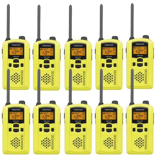 【10台セット】ケンウッド(KENWOOD) 特定小電力トランシーバー UBZ-LP20(Y) イエロー [デミトス/DEMITOSS][無線機](快適家電デジタルライフ)(ラッピング不可)