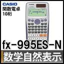 カシオ 関数電卓 FX-995ES-N メーカー再生品 [数学自然表示][10桁][CASIO]【メール便不可】