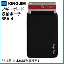 キングジム Boogie Board JOT用 収納ポーチ BBA-4 ブギーボードジョット BB-4用 KINGJIM 【快適家電デジタルライフ】