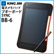【送料無料】【書いた内容が保存できる】キングジム 電子メモパッド ブギーボードSYNC9.7 BB-6 [KINGJIM][BoogieBoard SYNC9.7]【メール便不可】