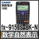 カシオ 関数電卓 FX-915ES-BK-N メーカー再生品 数学自然表示 10桁 CASIO (快適家電デジタルライフ)