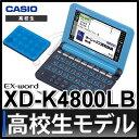 【メーカー再生品】【名入れ対応可】カシオ 電子辞書 EX-word XD-K4800LB ライトブルー 高校生モデル [XD-K4800-LB/XDK4800LB][CASIO][エクスワード][17
