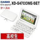 (名入れ対応可)カシオ 高校生モデル 電子辞書&ケースセット XD-G47CCWE-SET XD-G4700WE ホワイト&ケース XD-CC2302WE ホワイト(快..