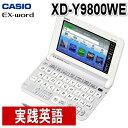 (名入れ対応可)カシオ 電子辞書 EX-word XD-Y9800WE ホワイト 外国語モデル 英語