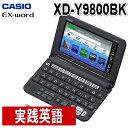 (名入れ対応可)カシオ 電子辞書 EX-word XD-Y9800BK ブラック 外国語モデル 英語