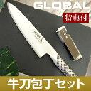 (特典付)(送料無料)(包丁&シャープナーセット)GLOBAL GST-A2 牛刀2点セット 貝印 T型ピーラー&ふきん付 [G-2/GSS-01]