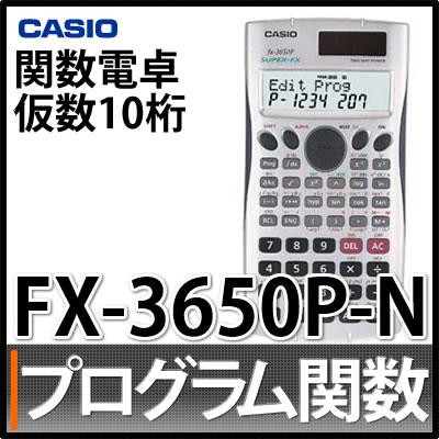 (メーカー再生品)カシオ FX-3650P-N プログラム関数電卓 [仮数10桁][CASIO FX3650PN]【快適家電デジタルライフ】