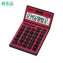 (メーカー再生品)カシオ 実務向き電卓 JS-201SK-RD-N レッド [JS201SKRDN][CASIO][12桁]【快適家電デジタルライフ】