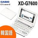 (名入れ対応可)カシオ 電子辞書 EX-word XD-G7600 韓国語モデル CASIO 201