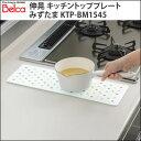 伸晃 キッチントッププレート みずたま KTP-BM1545 [ベルカ][SHINKO][Belca][鍋敷き]【メール便不可】