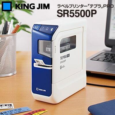 【単3電池セット】【コードレスでラベル作成】キングジム ラベルプリンターテプラ PRO SR5500P [KINGJIM][TEPRA][テプラプロ]【メール便不可】