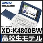 【名入れ対応可】カシオ 電子辞書 EX-word XD-K4800BW 高校生モデル [XD-K4800-BW/XDK4800BW][CASIO][エクスワード][170コンテンツ][2015年モデル][送料無料]【メール便不可】
