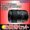 【レンズフィルター付!】タムロン マクロレンズSP AF90mm F/2.8Di MACRO1:1272ENII:ニコン用【モーター内蔵】【快適家電デジタルライフ】