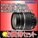 【レンズフィルター付!】タムロン SP AF17-50mm F/2.8 XR Di II LD Aspherical [IF] Model:A16S ソニー、コニカミノルタ用【メール便不可】