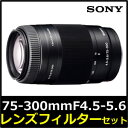 ソニー(SONY) 望遠ズームレンズSAL75300【75-300mm F4.5-5.6】デジタル一眼レフカメラ用【送料無料/代引手数料無料】