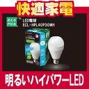 【エントリー&カード利用で3倍】エコリカ(ecorica)LED電球(30W形白色相当)ECL-HPL40P30WH