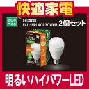 【エントリー&カード利用で3倍】エコリカ(ecorica)LED電球(30W形電球色相当)ECL-HPL40P30WWH 2個セット