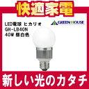 【Wエントリー利用で最大ポイント5倍】グリーンハウス LED電球 ヒカリオ GH-LB40N (40W 昼白色)