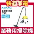 【送料無料】アマノ(AMANO) 業務用掃除機 JV-5N【JV5N】【使用頻度の高い店舗・オフィスに最適です】【メール便不可】