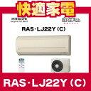 【カード払いOK/送料無料】日立(HITACHI) RAS-LJ22Y(C) ベージュ ステンレスフィルターでお手入れ簡単 ルームエアコン【白くまくん】