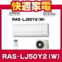 【カード払いOK/送料無料】日立(HITACHI) RAS-LJ50Y2(W) ピュアホワイト ステンレスフィルターでお手入れ簡単 ルームエアコン【白くまくん】
