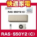 【エコポイント対象】日立(HITACHI) RAS-S50Y2(C) シャインベージュ 省エネ&コンパクト ルームエアコン【白くまくん 「ミストでうるおい&ステンレス・クリーン」】