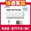 【エコポイント対象】日立(HITACHI) RAS-S71Y2(W) ピュアホワイト 省エネ&コンパクト ルームエアコン【白くまくん 「ミストでうるおい&ステンレス・クリーン」】