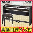 【純正高低自在イス付セット】CASIO 電子ピアノ PX-720[Privia]【送料無料】【イス&衝撃吸収ゴム&ヘッドホン&お手入セット】【メーカー正規品】