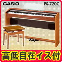 【純正高低自在イスセット】CASIO 電子ピアノ PX-720C[Privia]【送料無料】【イス&衝撃吸収ゴム&ヘッドホン&お手入セット】【メーカー正規品】