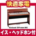 【配送・据付設置無料】&【特典付】ローランド 電子ピアノ DP-990-MC【ヘッドホン・イスセット】【特典付】【送料無料】