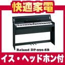 【配送・据付設置無料】&【特典付】ローランド 電子ピアノ DP-990-SB【ヘッドホン・イスセット】【特典付】【送料無料】